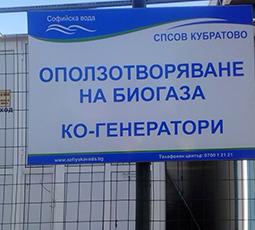 Festivalul Energiei – Sofia, Bulgaria, 29 septembrie – 04 octombrie 2014